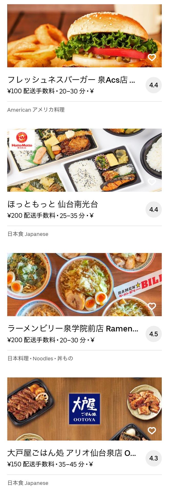 Yaotome menu 2008 02