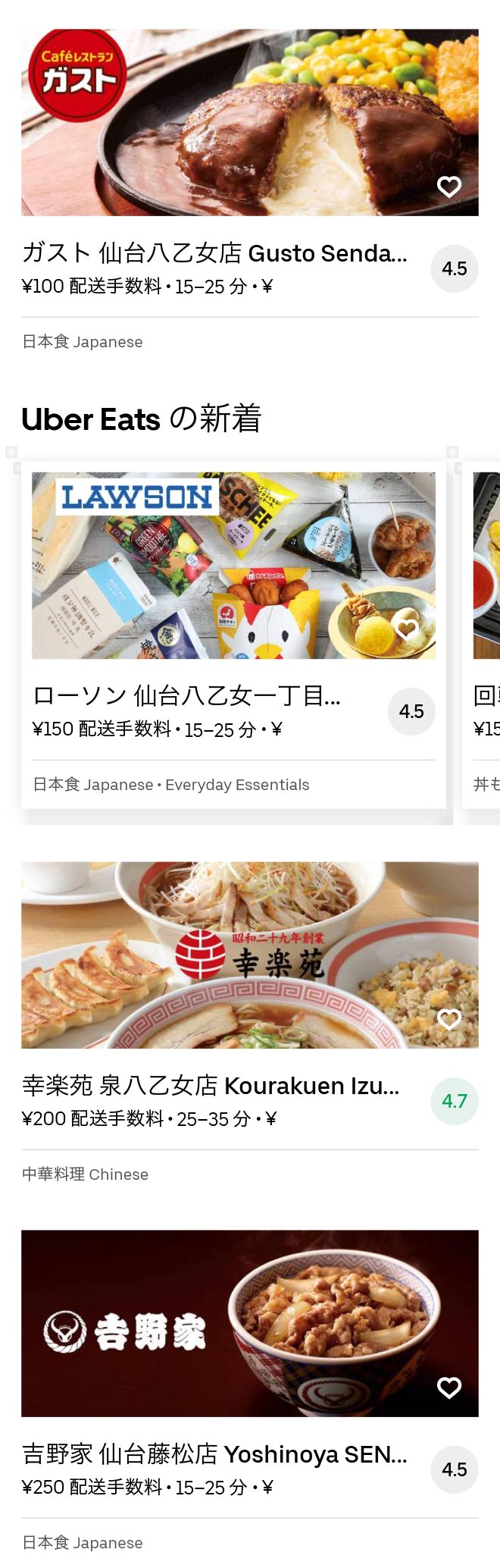 Yaotome menu 2008 03