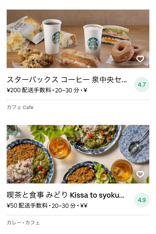 Yaotome menu 2008 04