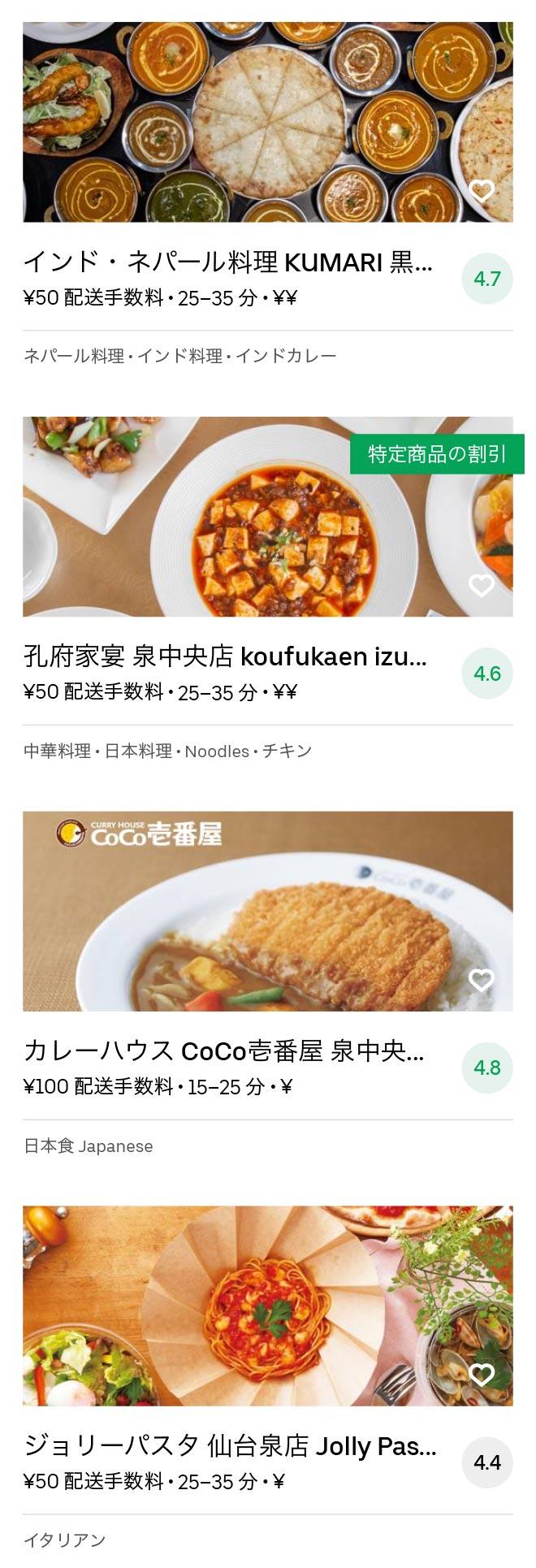 Yaotome menu 2008 05