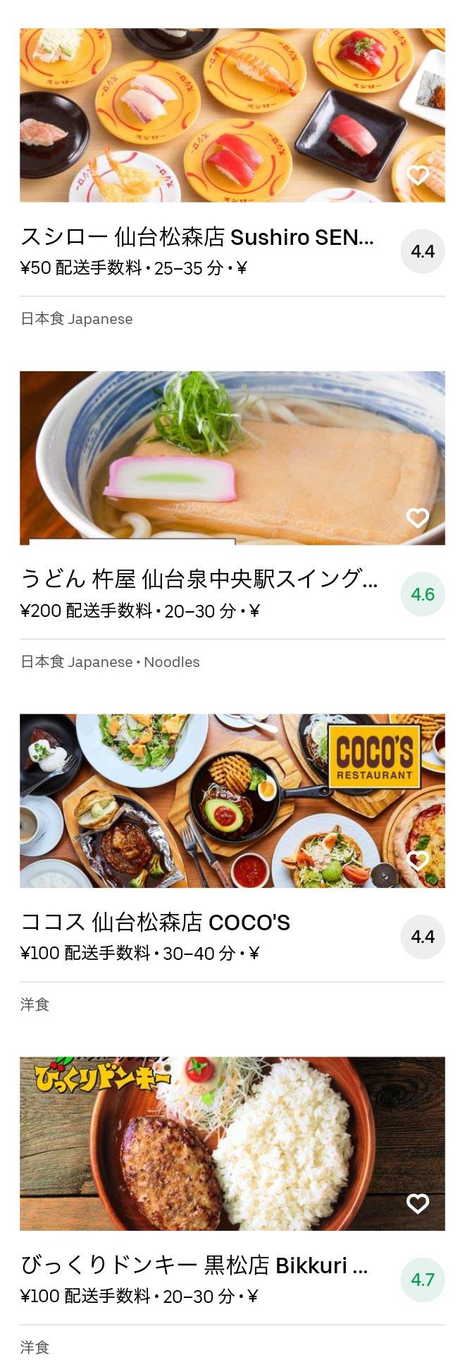 Yaotome menu 2008 06