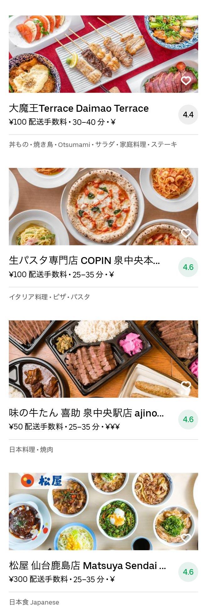 Yaotome menu 2008 07