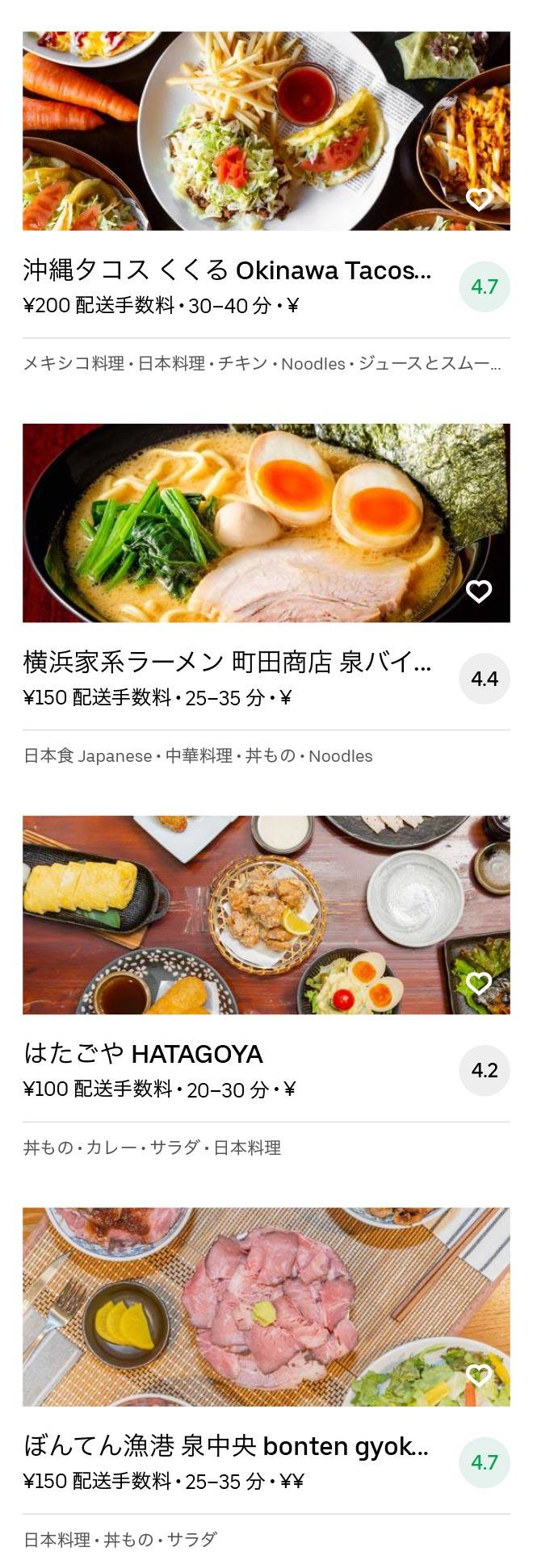 Yaotome menu 2008 08