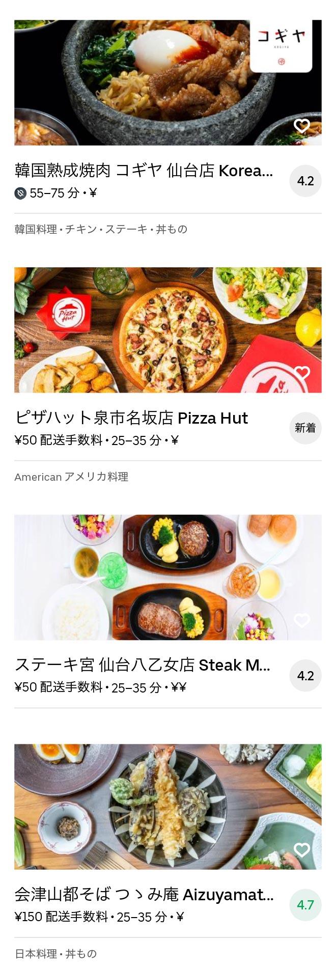 Yaotome menu 2008 09