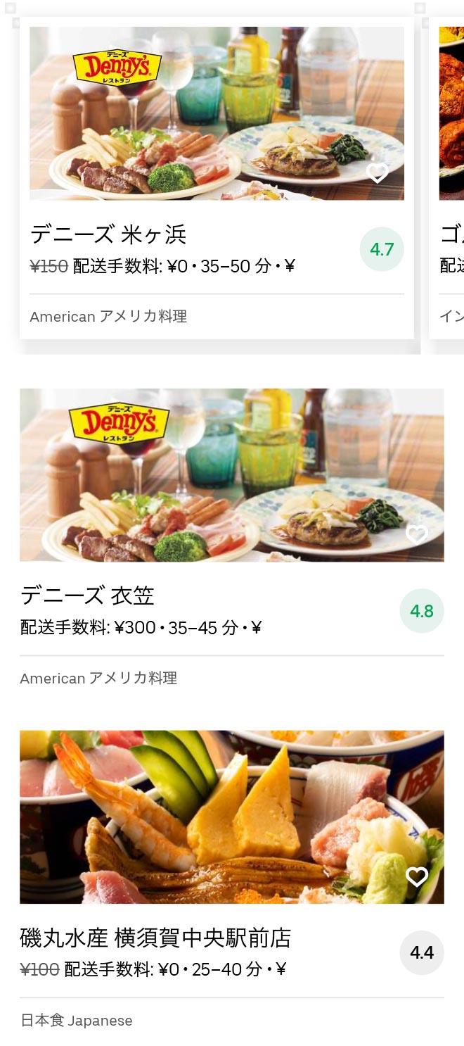 Yokosuka chuo menu 2008 02