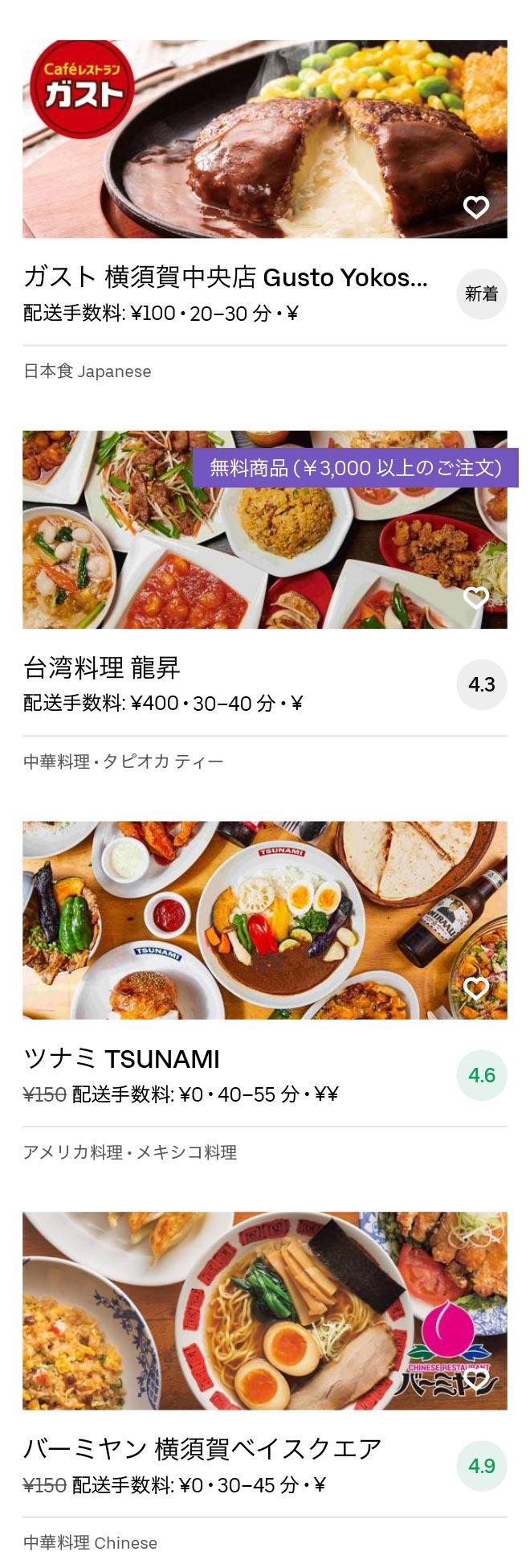 Yokosuka chuo menu 2008 04