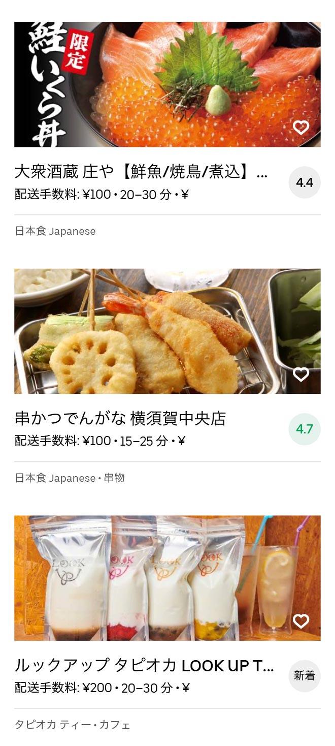 Yokosuka chuo menu 2008 05