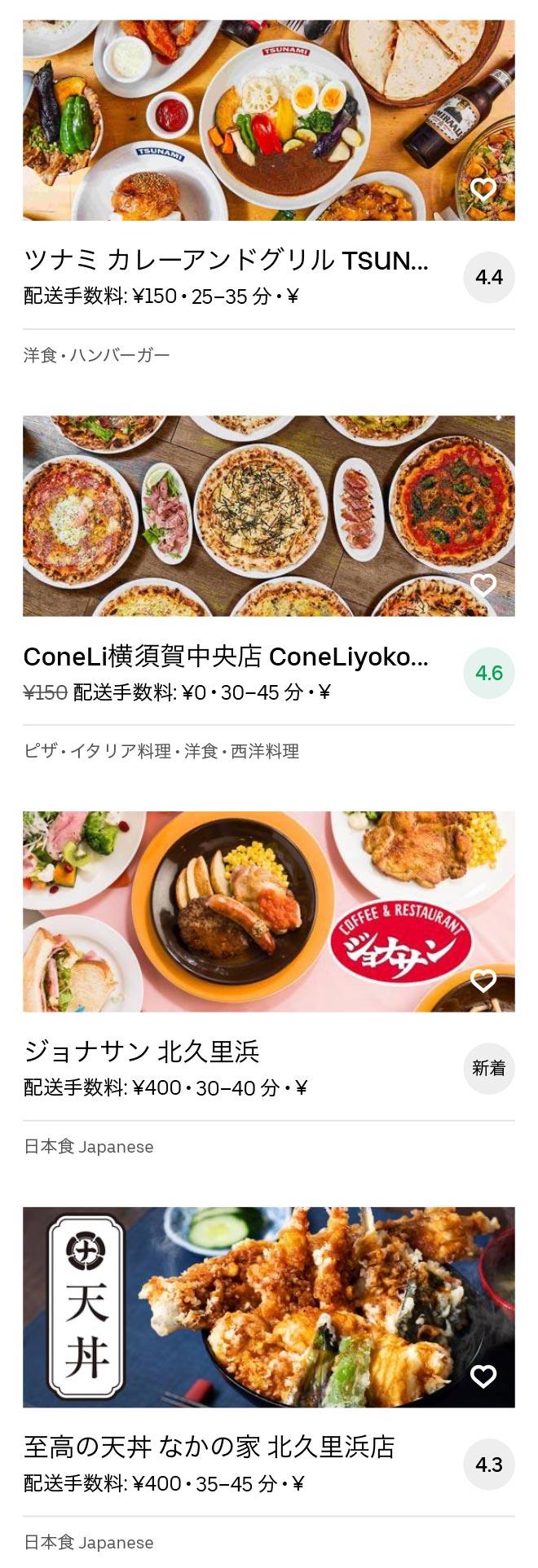 Yokosuka chuo menu 2008 06