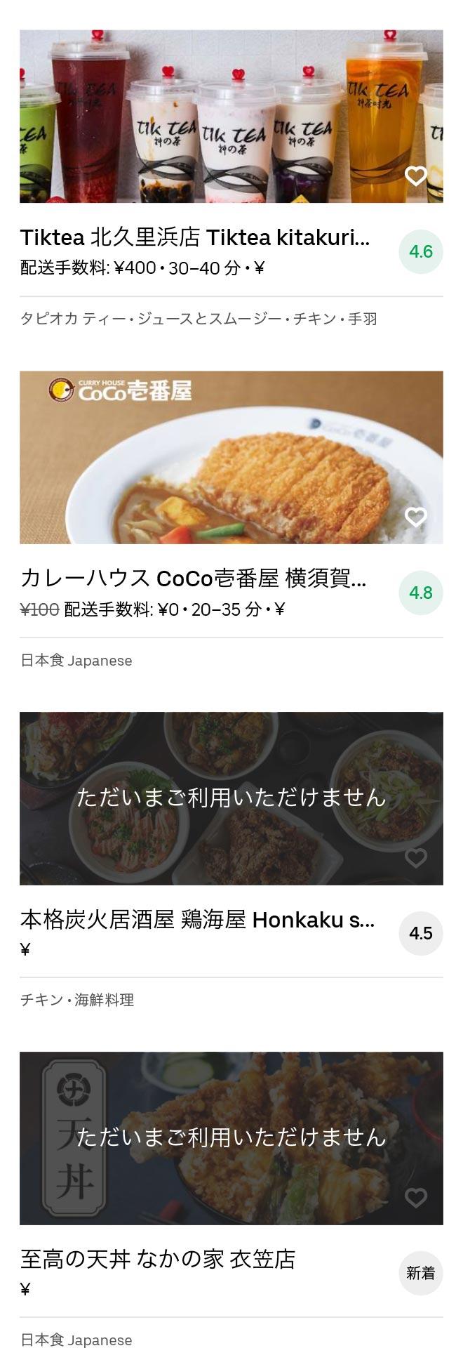 Yokosuka chuo menu 2008 07
