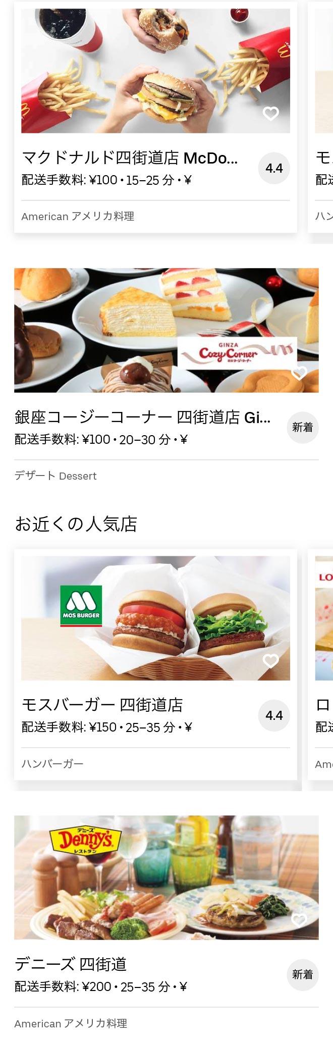 Yotsukaido menu 2008 01