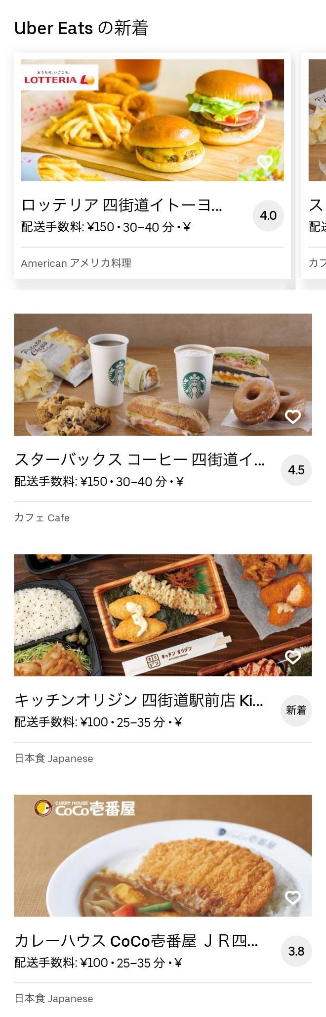 Yotsukaido menu 2008 02