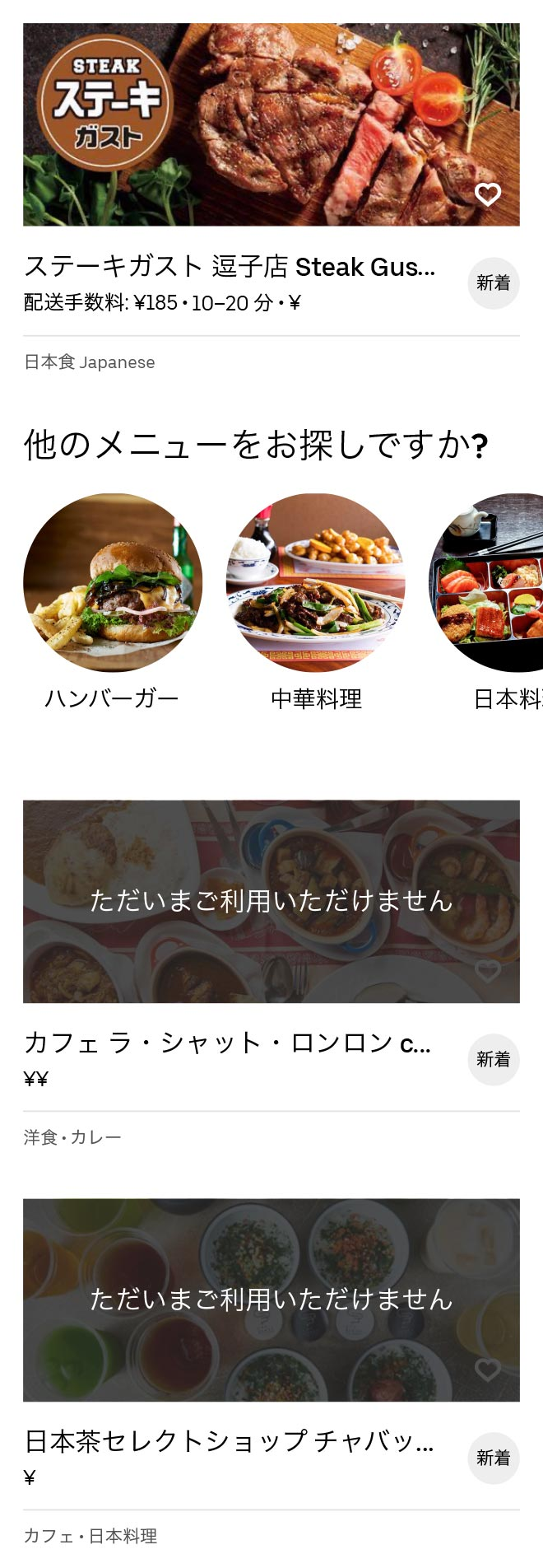 Zushi menu 2008 05