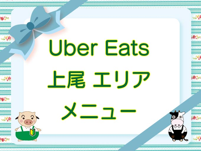 Uber Eats(ウーバーイーツ)上尾エリア・メニューのキャッチ画像