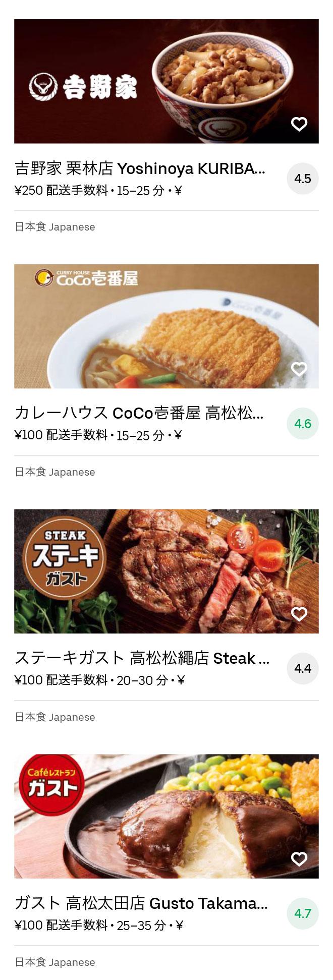 Chuoh sho menu 2008 04