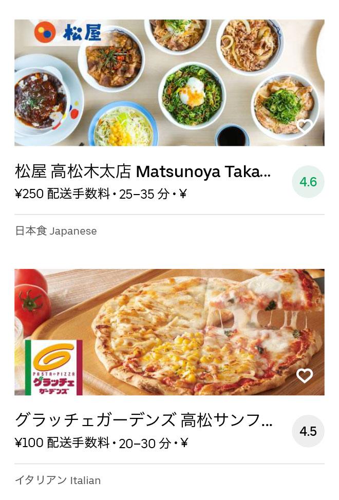 Chuoh sho menu 2008 05