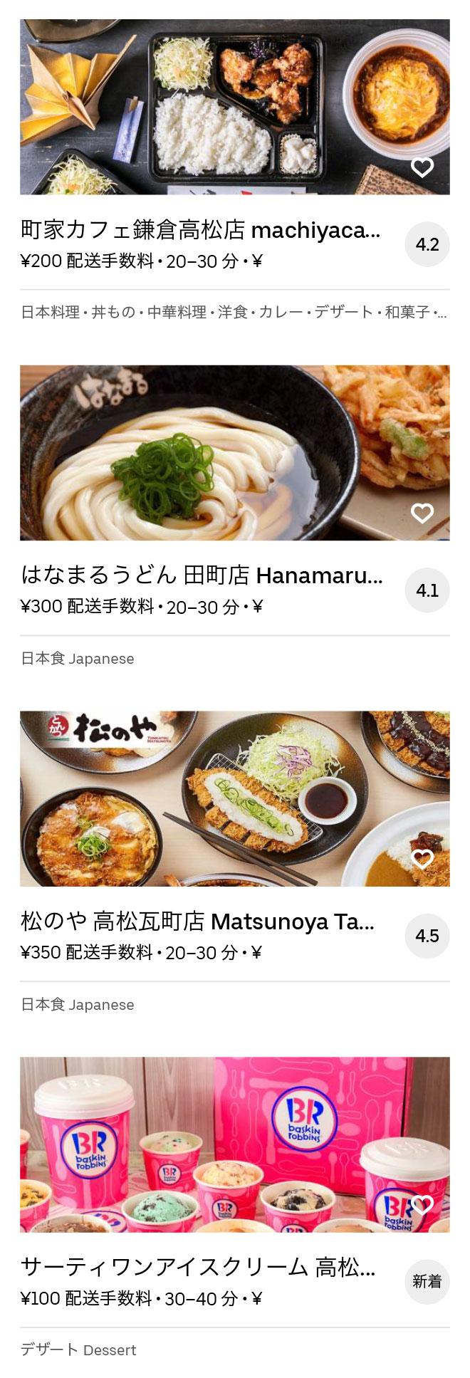 Chuoh sho menu 2008 06