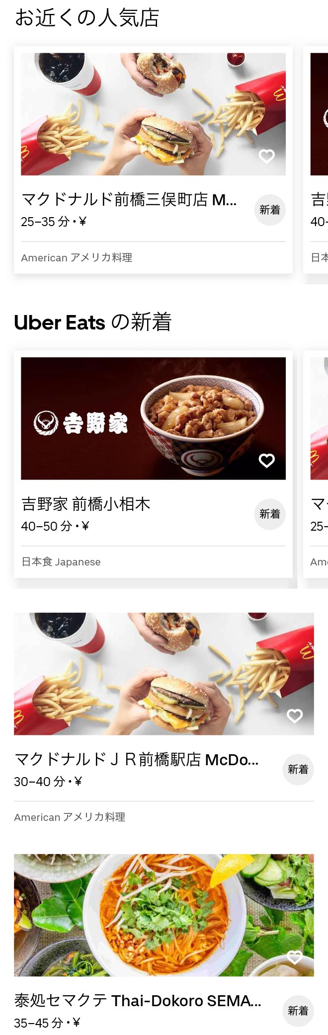 Chuou maebashi menu 2009 1