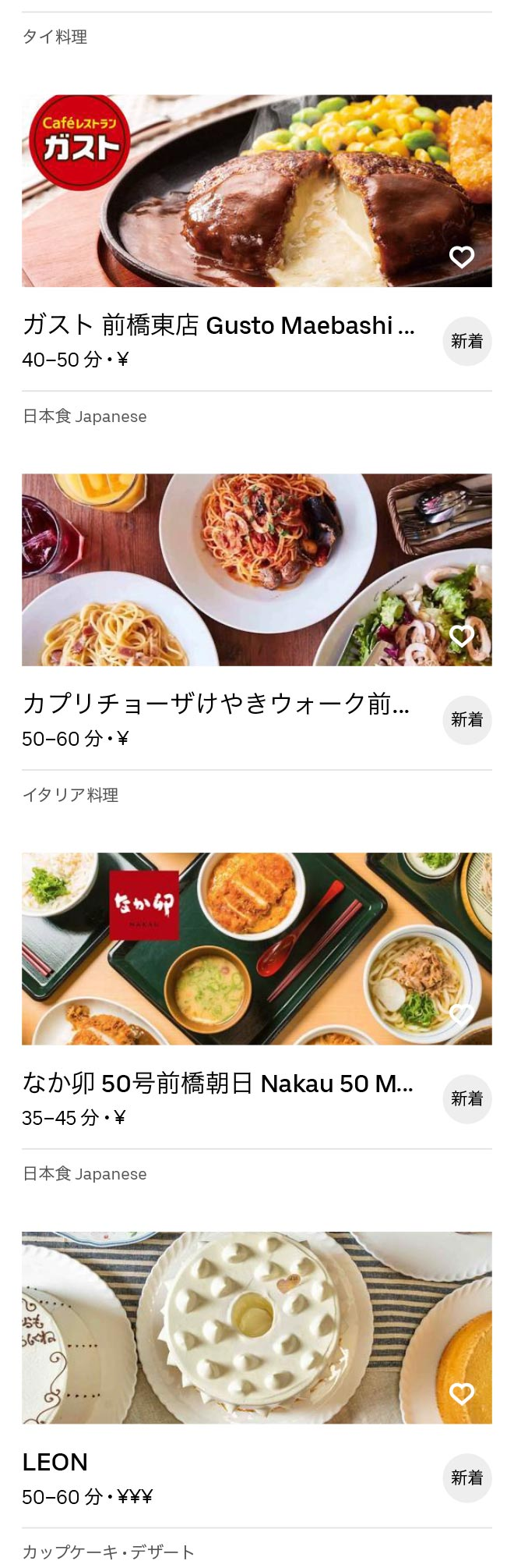 Chuou maebashi menu 2009 2
