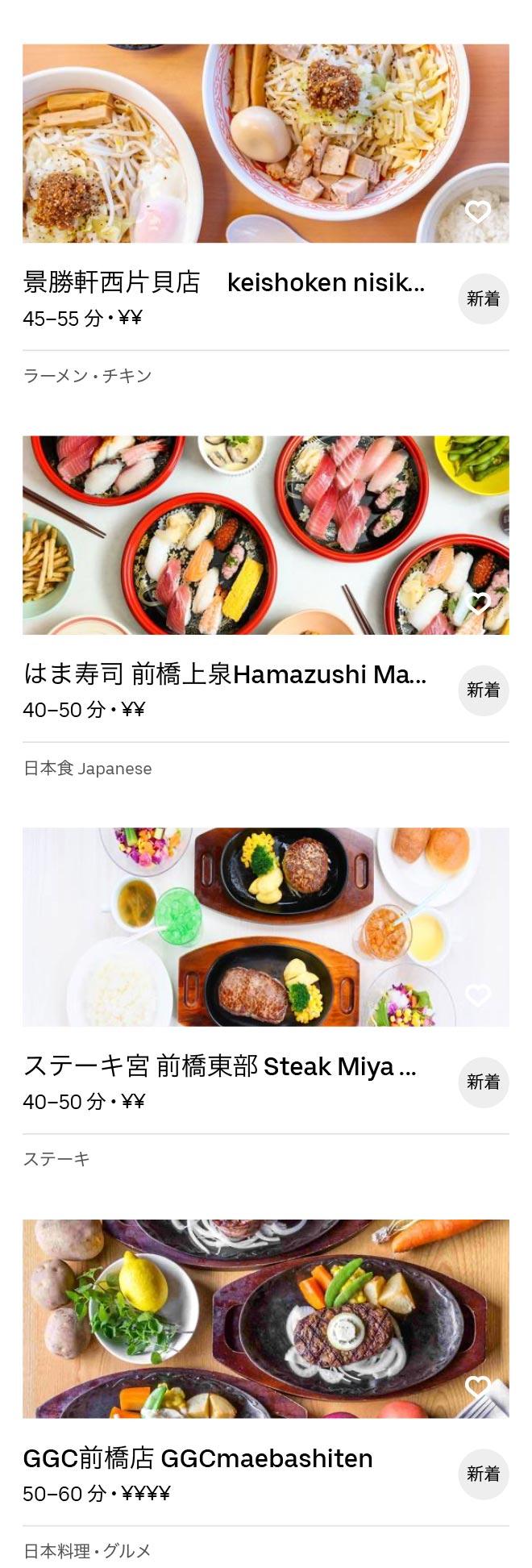 Chuou maebashi menu 2009 3