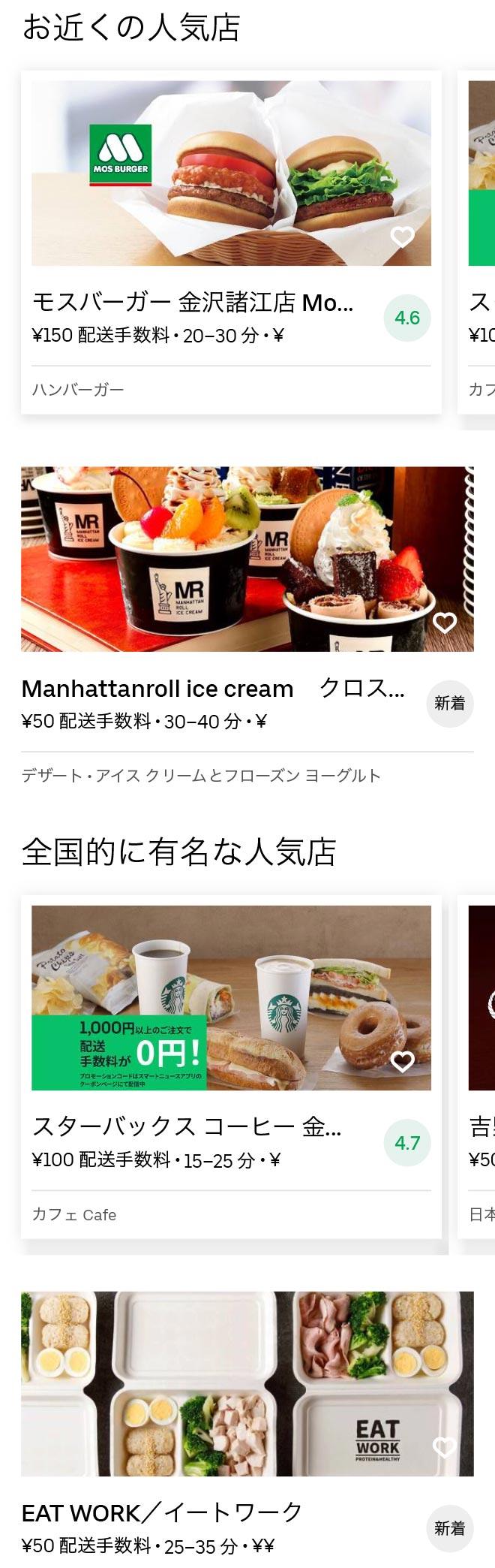Kanazawa menu 2009 01