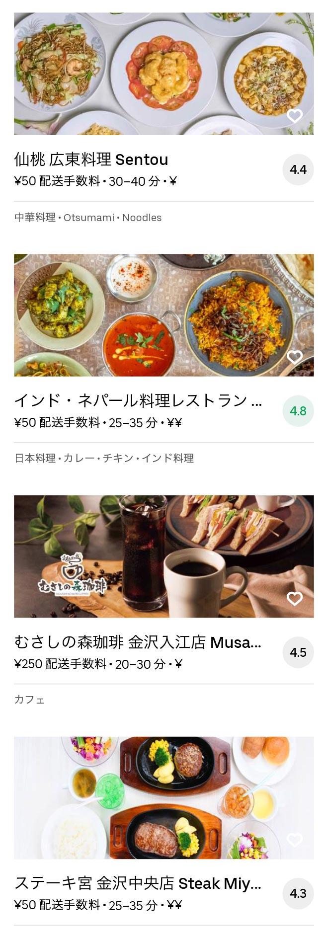 Kanazawa menu 2009 03