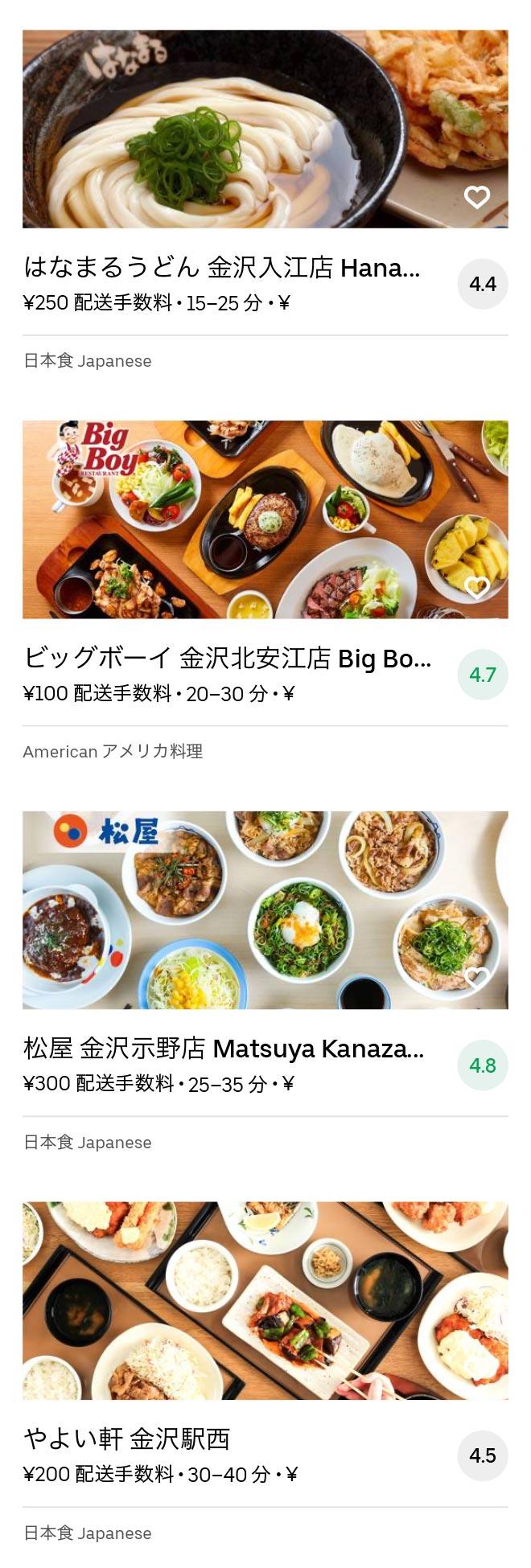 Kanazawa menu 2009 04