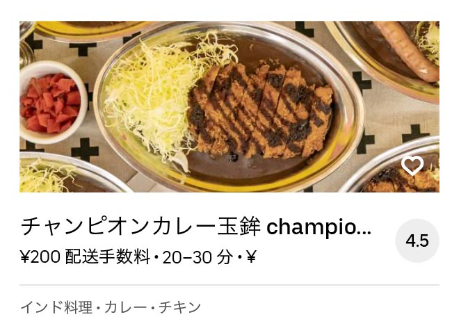 Kanazawa menu 2009 05