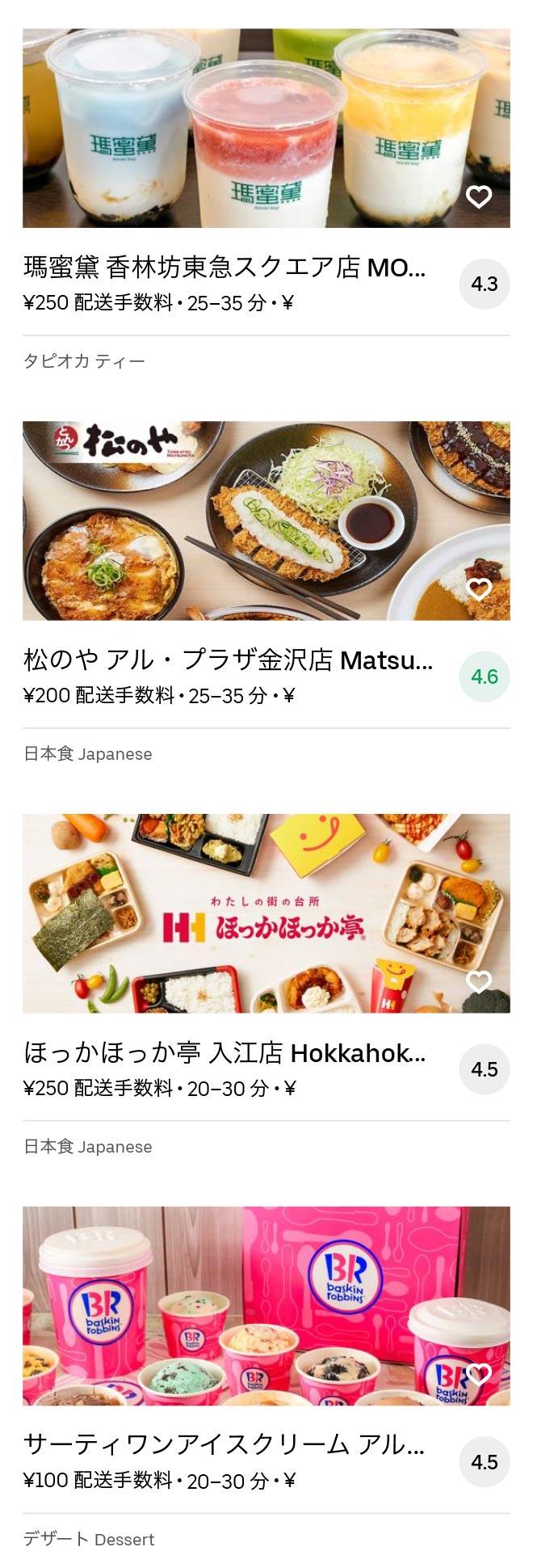 Kanazawa menu 2009 06