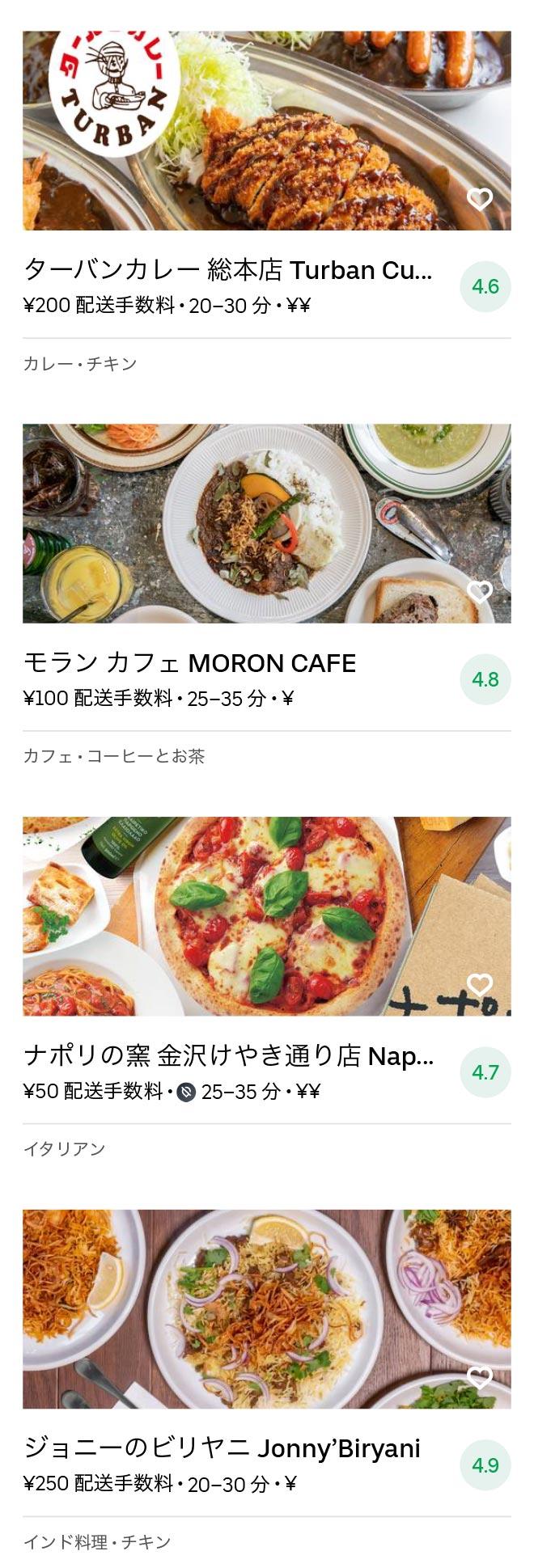 Kanazawa menu 2009 07
