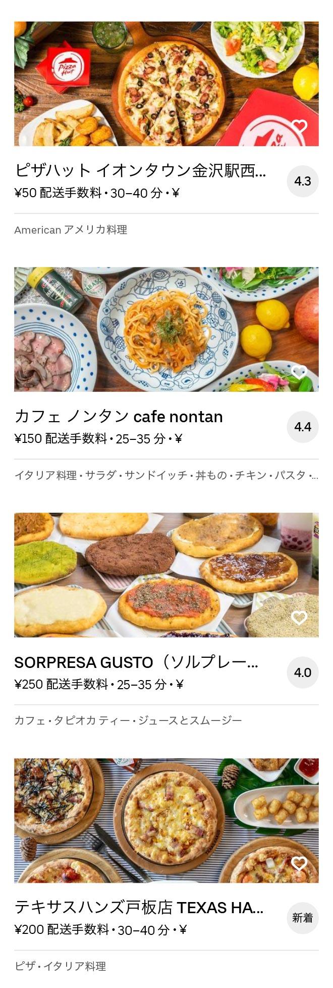 Kanazawa menu 2009 08
