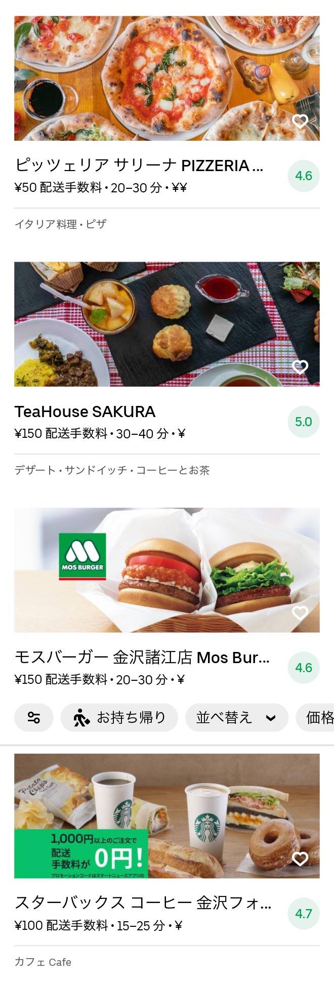 Kanazawa menu 2009 09