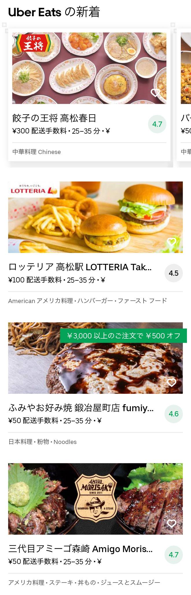 Katahara machi menu 2008 02