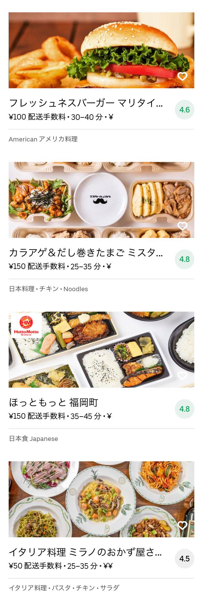 Katahara machi menu 2008 03
