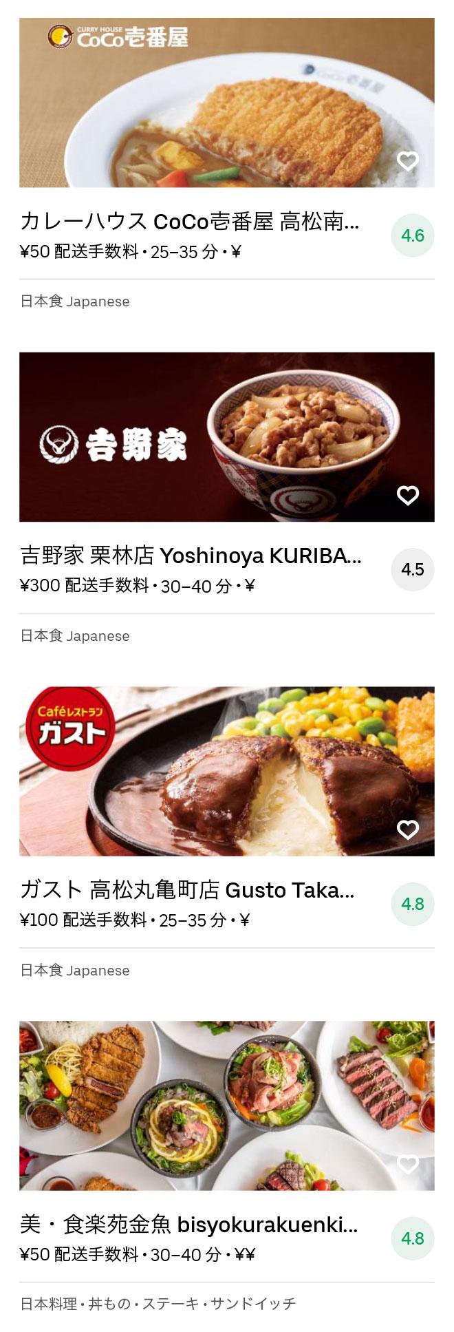 Katahara machi menu 2008 04