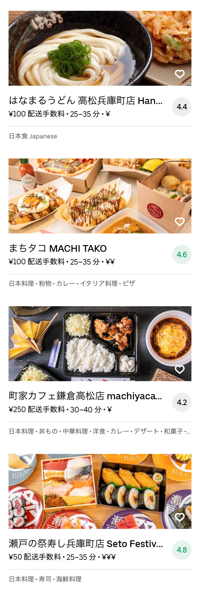 Katahara machi menu 2008 05