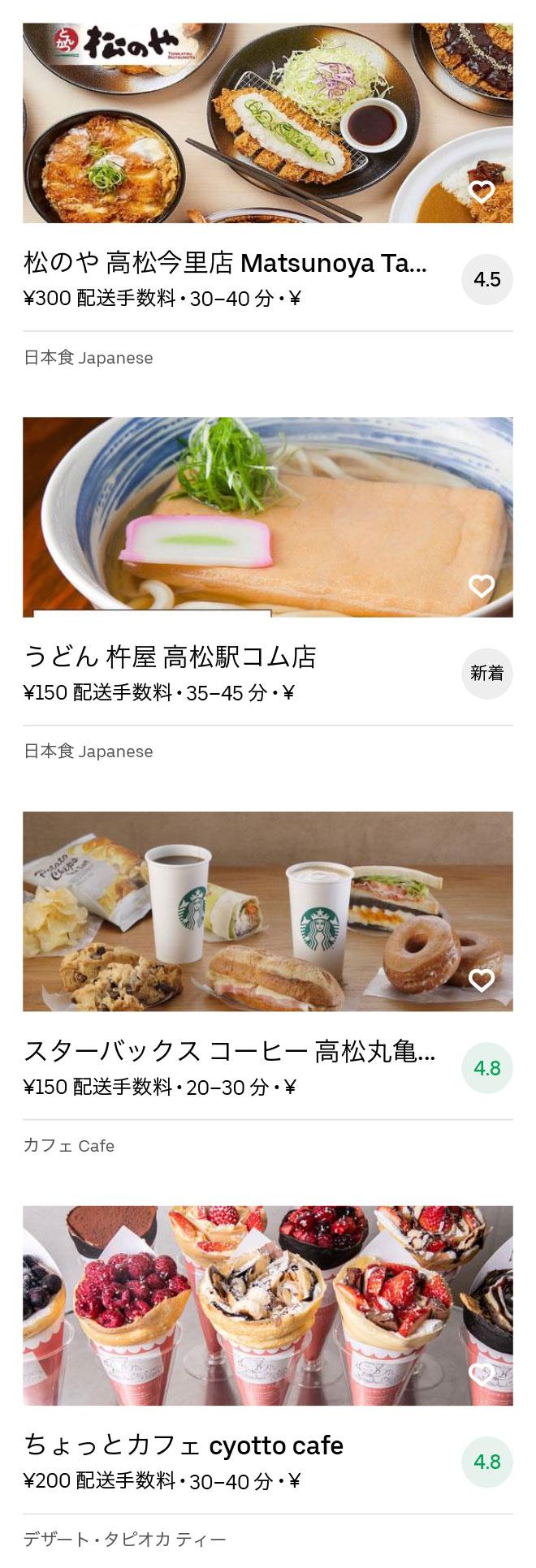 Katahara machi menu 2008 06