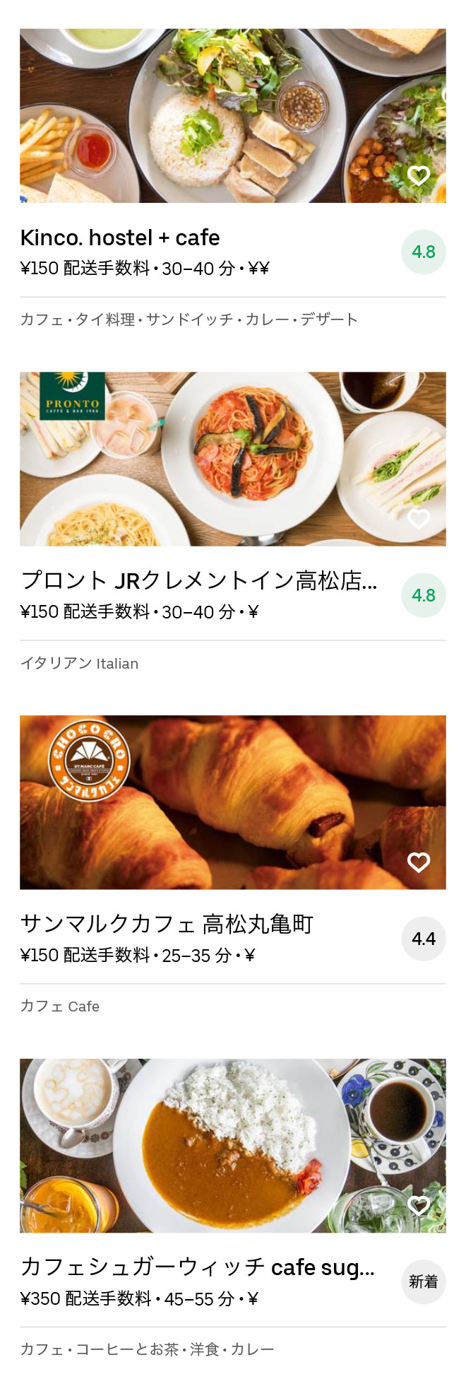 Katahara machi menu 2008 10