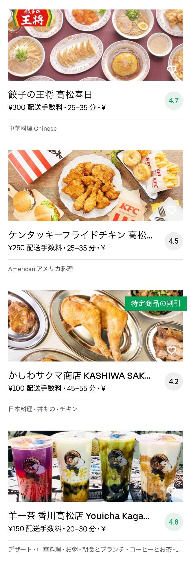 Katahara machi menu 2008 11