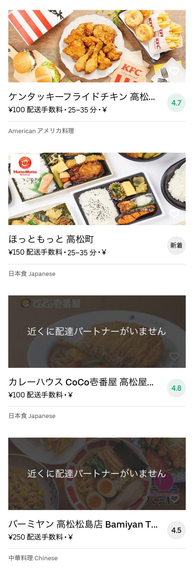 Katamoto menu 2008 02
