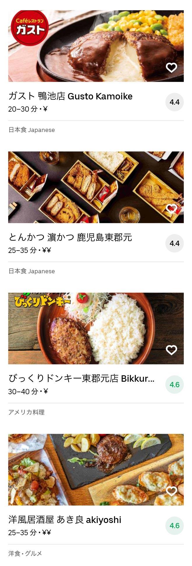 Korimoto menu 2009 4
