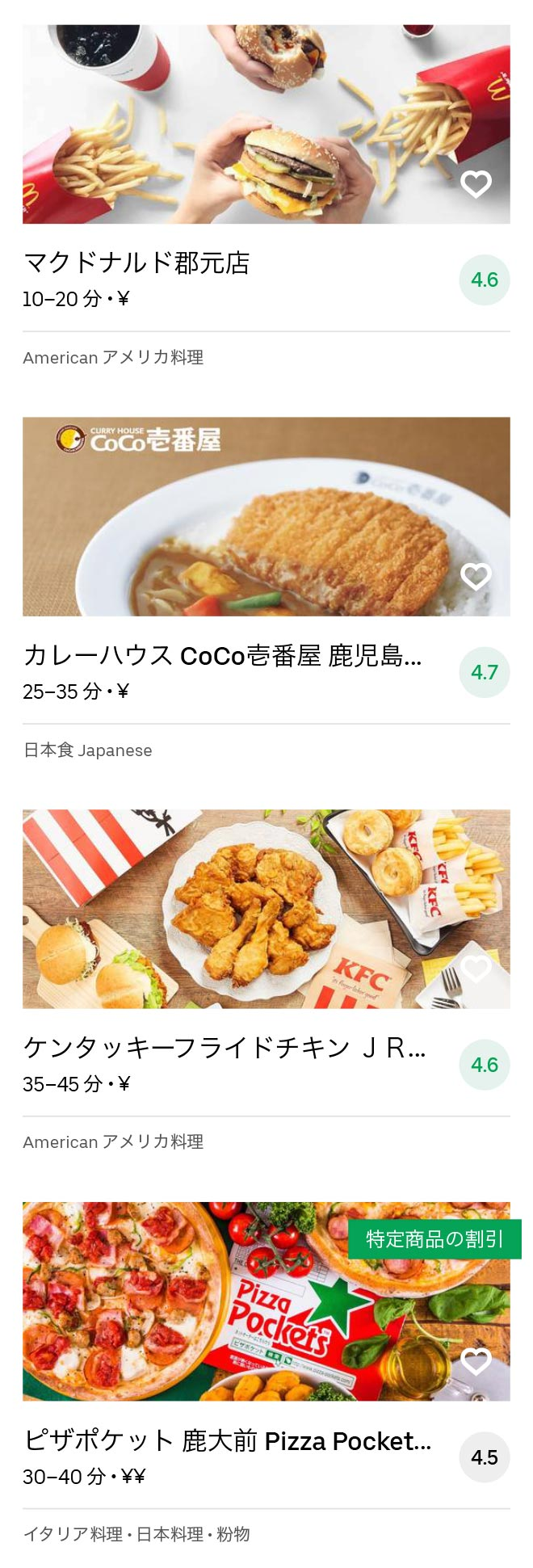 Korimoto menu 2009 5