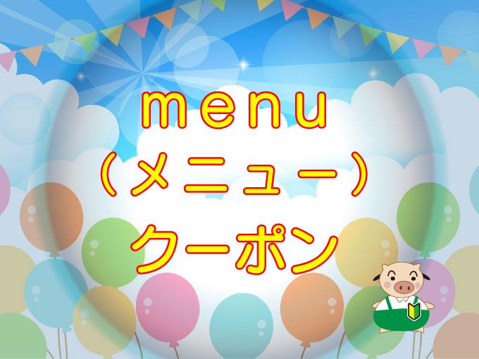menu(メニュー)クーポンコード使い方のキャッチ画像