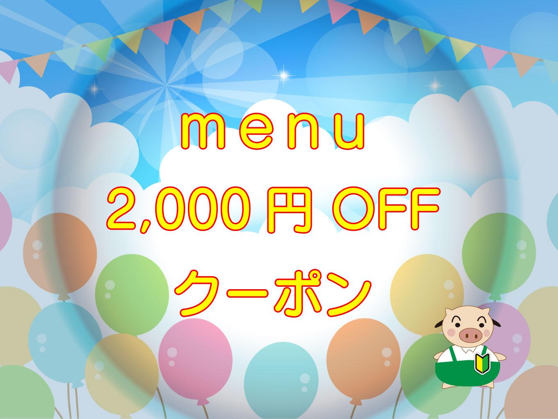 menu(メニュー)2,000円OFFクーポンコードのキャッチ画像