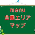 menu(メニュー)全国エリアマップのキャッチ画像