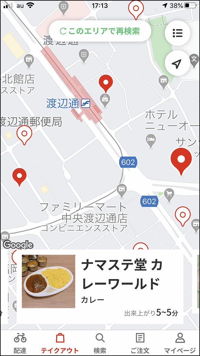 Menu japan map 2