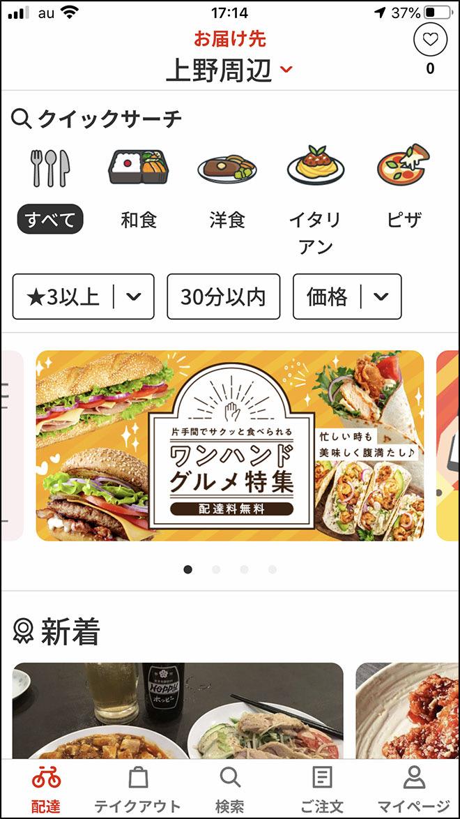 Menu japan map 4