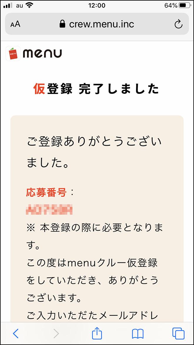 Menu shotai haitatsu 02