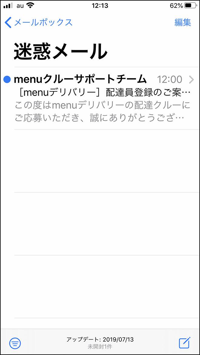 Menu shotai haitatsu 03