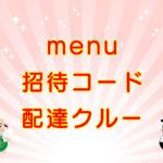 menu(メニュー)招待コード・配達員用のキャッチ画像
