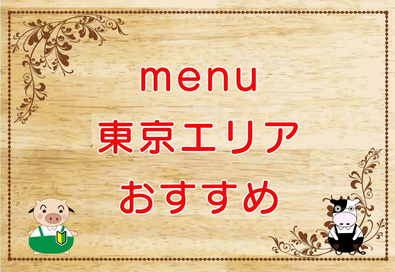 menu(メニュー)東京エリア・おすすめのキャッチ画像